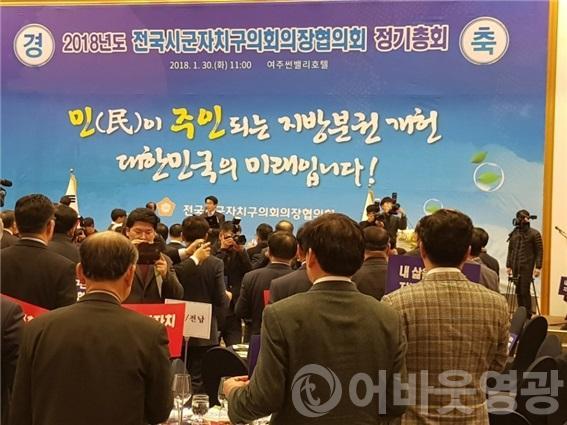 5.강필구 영광군의회의장 2018년도 전국시군자치구의회 의장협의회 참석-1.jpg
