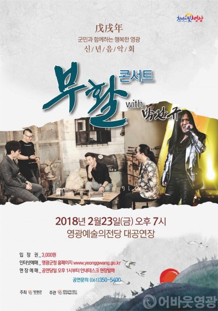 20180223 부활 콘서트.jpg