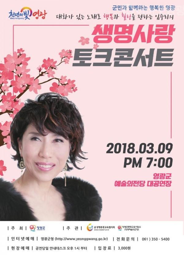 5.행복, 힐링, 노래로 전하는 임주리'생명사랑 토크콘서트'공연.jpg