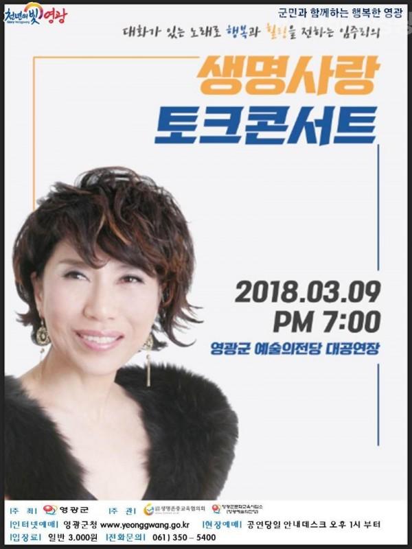 20180309 임주리 생명사랑 콘서트 포스터.jpg