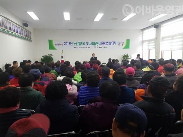 3.영광읍 노인사회활동 지원사업 발대식 개최-1.jpg