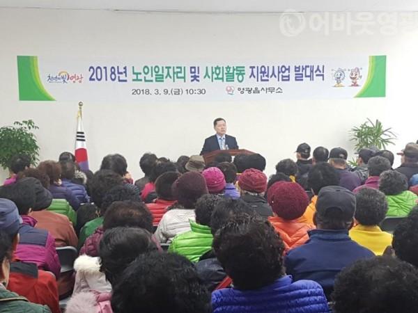3.영광읍 노인사회활동 지원사업 발대식 개최-2.jpg