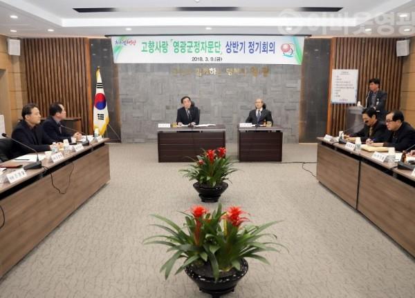 1.2018년 상반기 「고향사랑 군정자문단」 회의개최-2.jpg