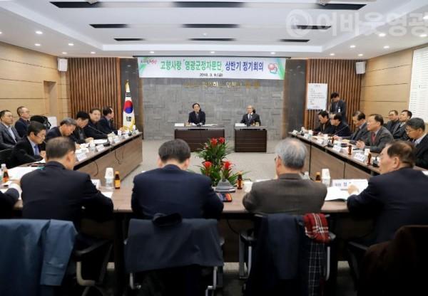 1.2018년 상반기 「고향사랑 군정자문단」 회의개최-3.jpg