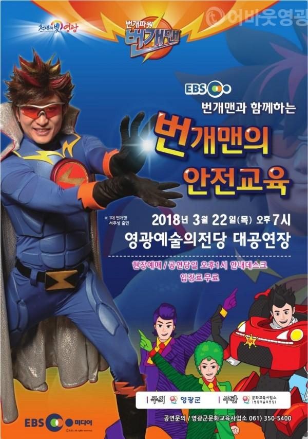 사본 -20180322 번개맨의 안전교육 포스터.jpg