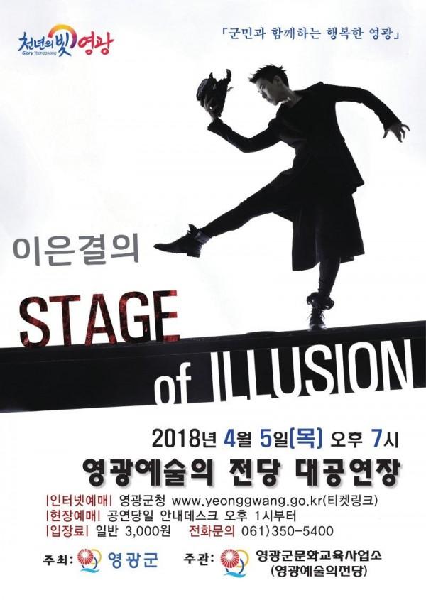 20180405 이은결 마술쇼 포스터_1600.jpg