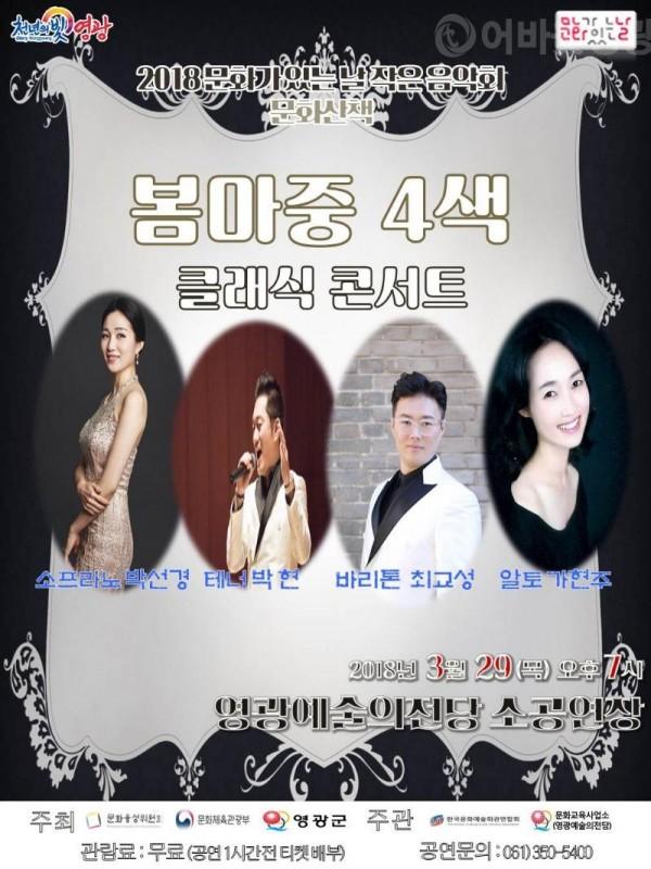 20180329 봄마중 4색 클래식 콘서트.jpg