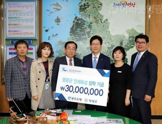 2.㈜광주은행, 영광군 인재육성 위해 3천만원 기탁-1.jpg