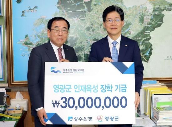 2.㈜광주은행, 영광군 인재육성 위해 3천만원 기탁-2.jpg