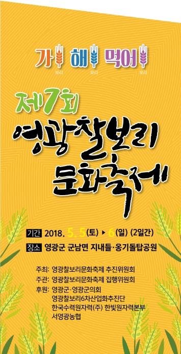 2.영광찰보리문화축제 준비 한창.jpg