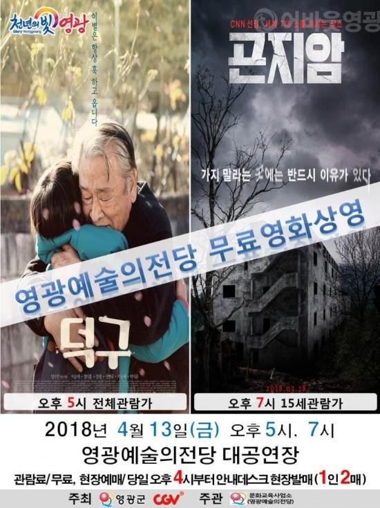 20180413 CGV 무료영화상영.jpg