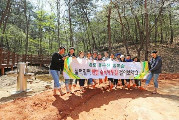 3.영광 물무산 행복숲 맨발 황톳길에서 발마사지 하세요!-1.jpg