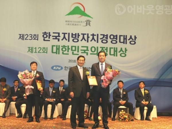 4.영광군 제23회 한국지방자치경영대상 수상-1.jpg