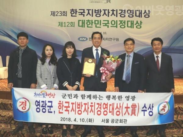 4.영광군 제23회 한국지방자치경영대상 수상-2.jpg