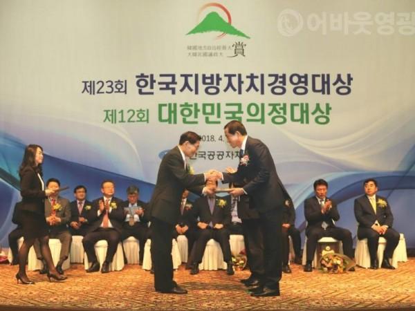 4.영광군 제23회 한국지방자치경영대상 수상-4.jpg