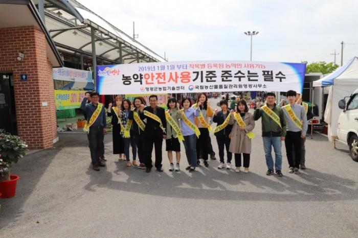2.영광군, 농약 허용물질목록 관리제도(PLS) 캠페인 전개-1.JPG