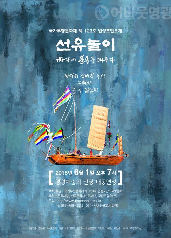 2.국가무형문화재 제123호 법성포단오제 기획공연.jpg