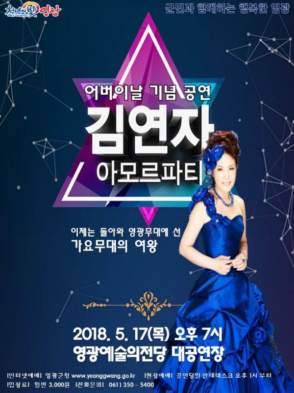 20180517 김연자의 아모르파티.jpg