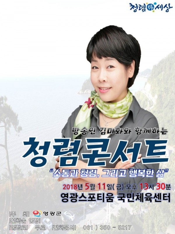 02포스터(김미화 콘서트).jpg
