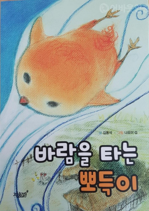 1.김동석 동화작가, 영광군 아동에 동화책 기증-1.jpg