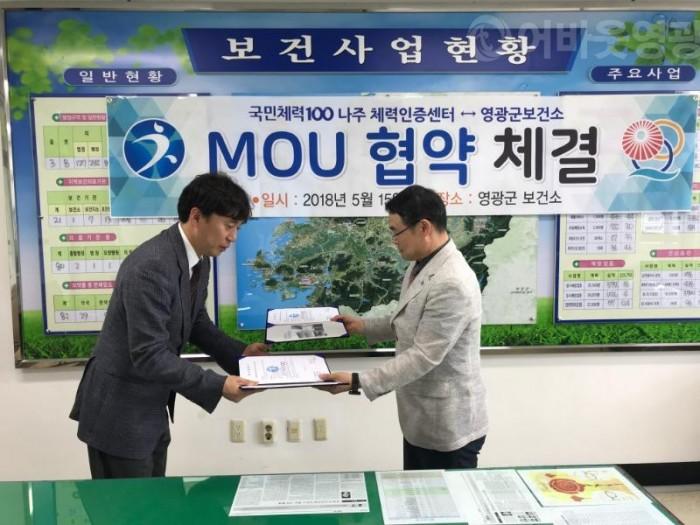 1.영광군 보건소· 나주 체력인증센터 업무협약 체결-1.jpg