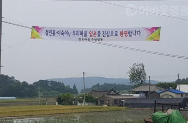 3.우리 마을 입촌을 환영합니다.jpg