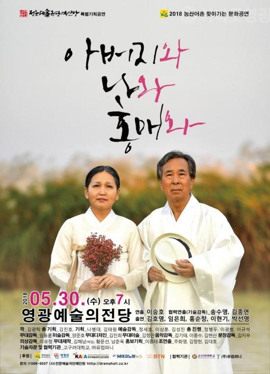 크기변환_아버지와나와홍매와 포스터01.jpg