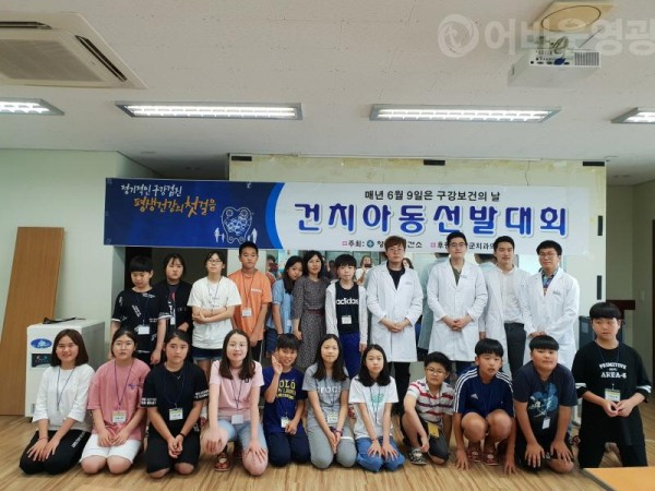 1.영광군, 건치 아동 선발대회 개최-1.jpg