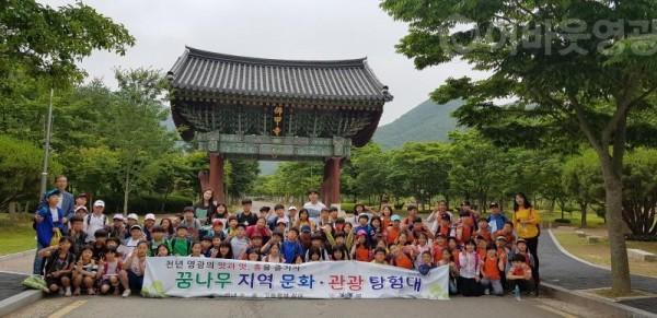 4.영광군 꿈나무 문화관광 탐험대 운영-1.jpg