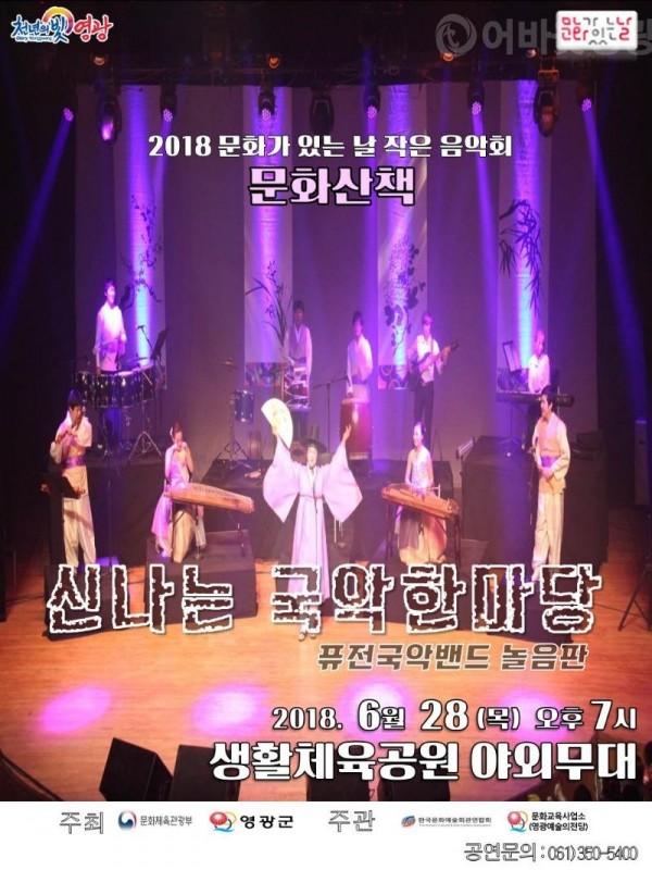 3.퓨전국악밴드 '신나는 국악한마당 ' 공연.jpg
