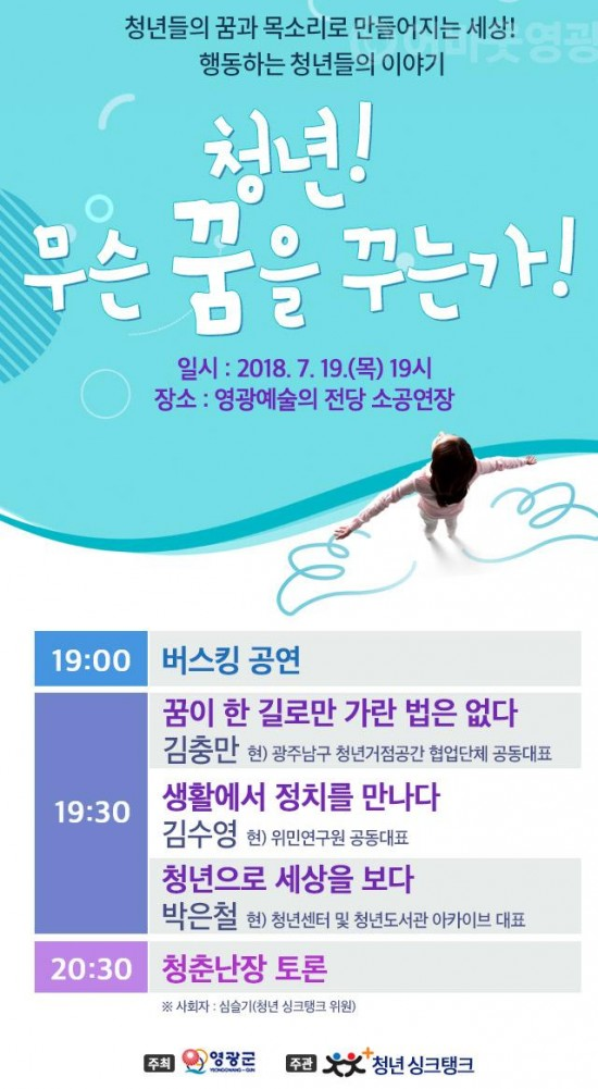 3.영광군, 청년정책 강연회 개최.jpg