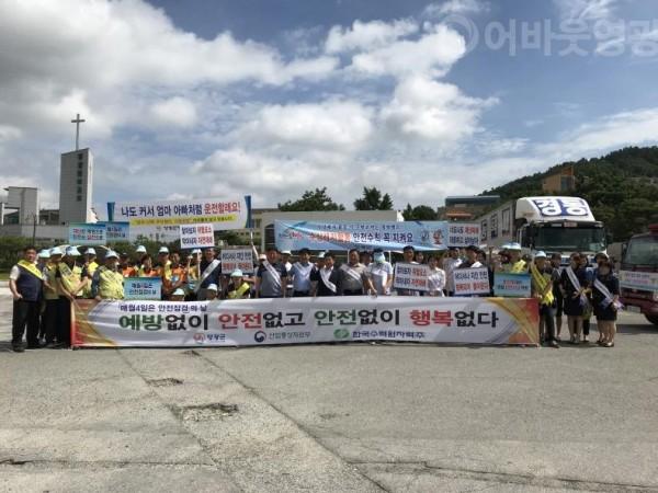 3.영광군, 유관기관 합동 '안전점검의 날' 캠페인 실시-1.JPG