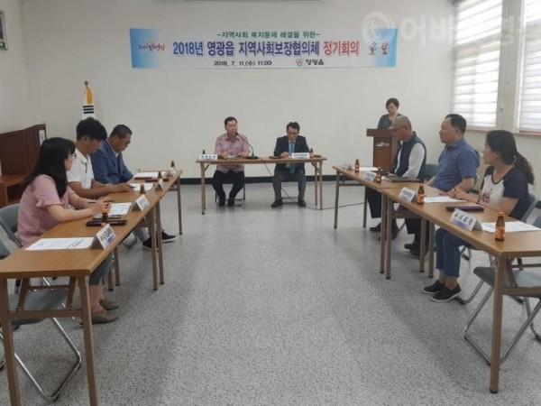 8.영광읍 지역사회보장협의체 2분기 정기회의 개최-1.jpg