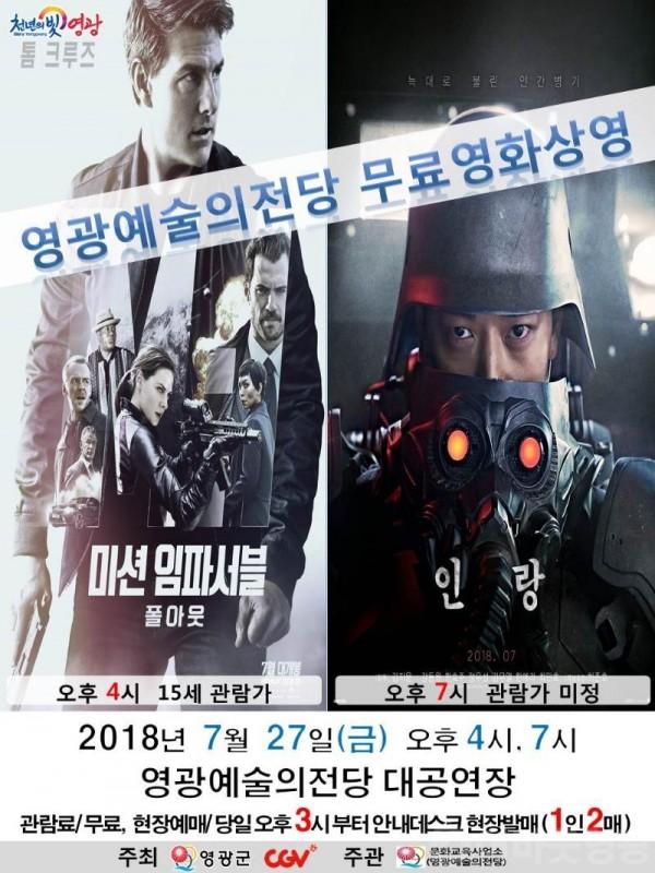 20180727 CGV 무료영화상영.jpg