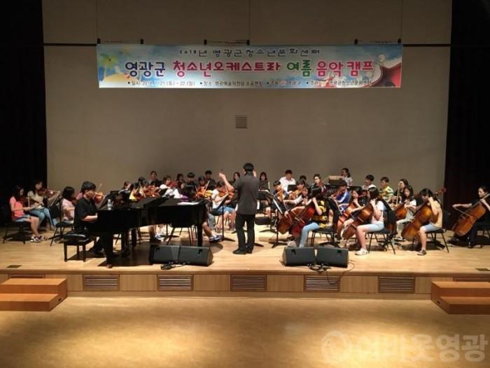 3.청소년오케스트라 여름 음악 캠프 1.jpg