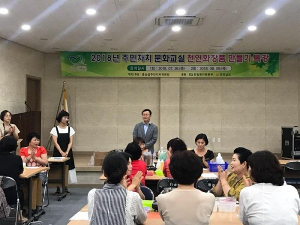 5.홍농읍 주민자치위원회, 천연화장품 만들기 특강 실시-2.jpg