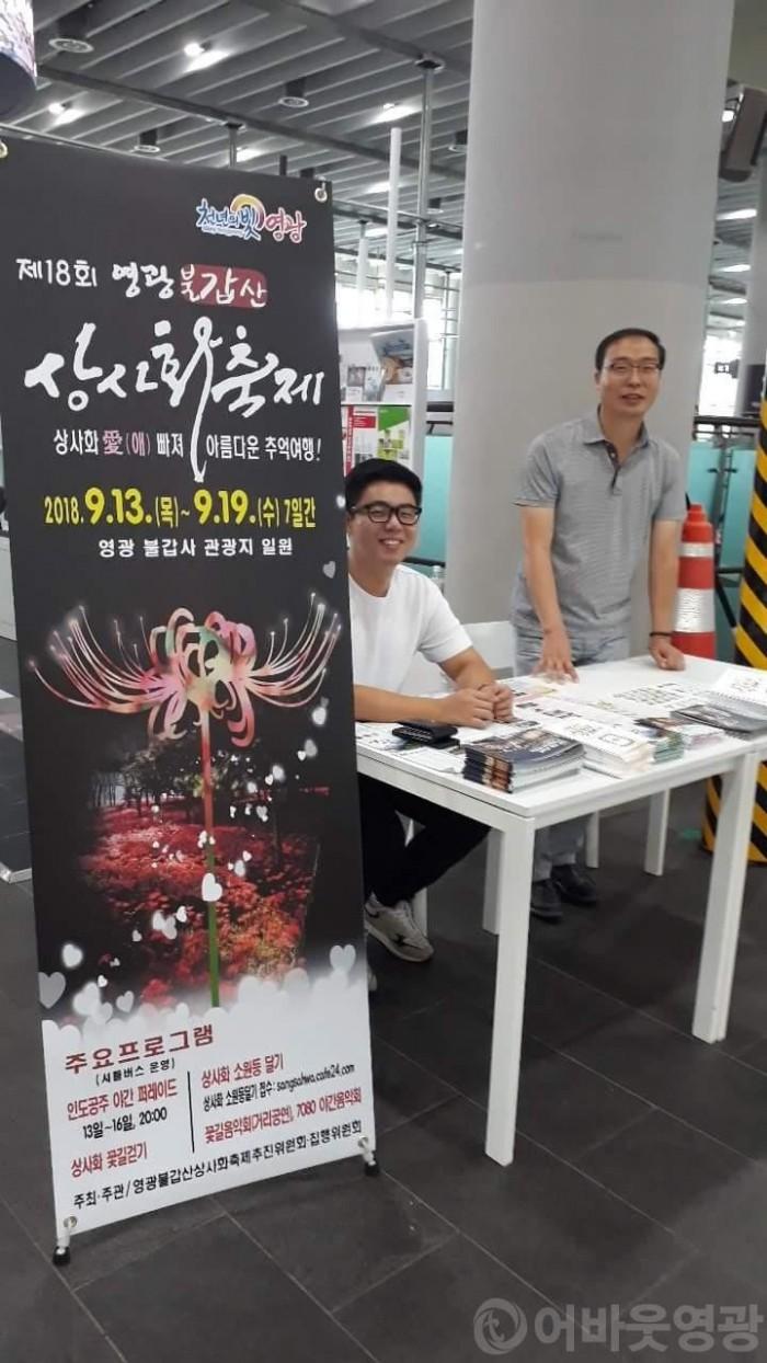 2.영광군, 상사화 축제 전국적 홍보 본격 돌입-2.jpg