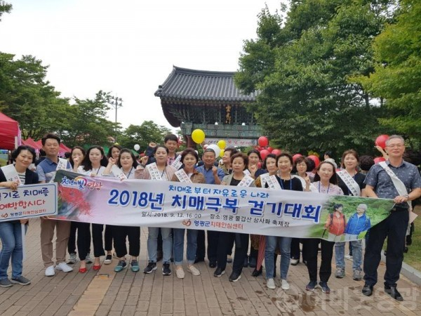 영광군치매안심센터, 치매극복 걷기대회 열어-1.jpg