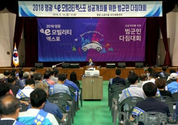 영광 e-모빌리티 엑스포 범군민 다짐대회 개최.jpg