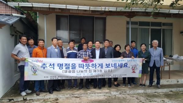 영광읍 통합사례관리대상자 집수리 자원봉사 실천-1.jpg