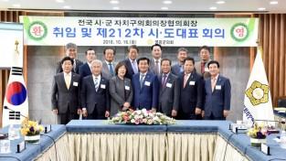 181016 제212차 전국 시군의장협의회 회의 2.JPG