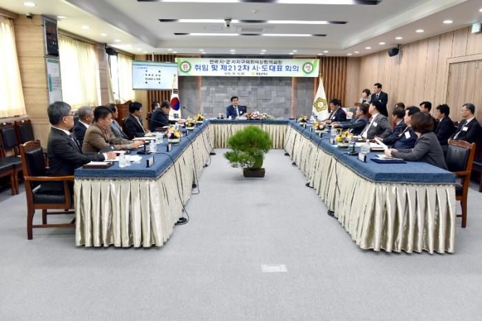 181016 제212차 전국 시군의장협의회 회의 1.JPG