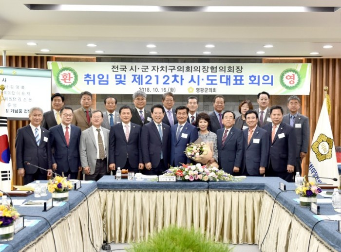 181016 제212차 전국 시군의장협의회 회의 3.JPG