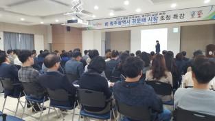 2018 영광 아카데미 10월 강좌 강운태 前 광주광역시장 초청 강연-1.jpg