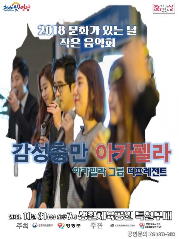 영광예술의전당'감성 충만 더 프레즌트 아카펠라'공연.jpg