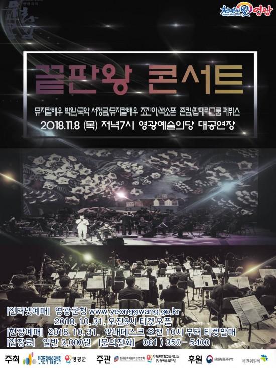 영광예술의전당, 끝판왕 콘서트 공연.jpg