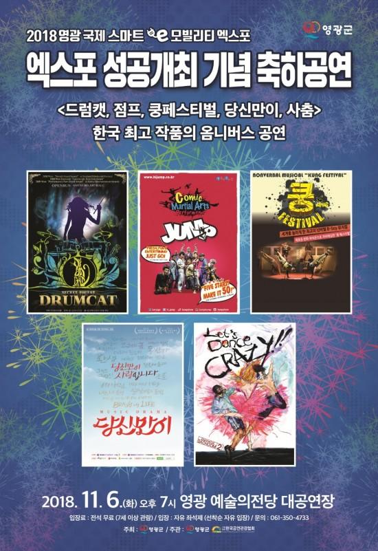 20181106 엑스포 성공개최 기념 축하공연.jpg