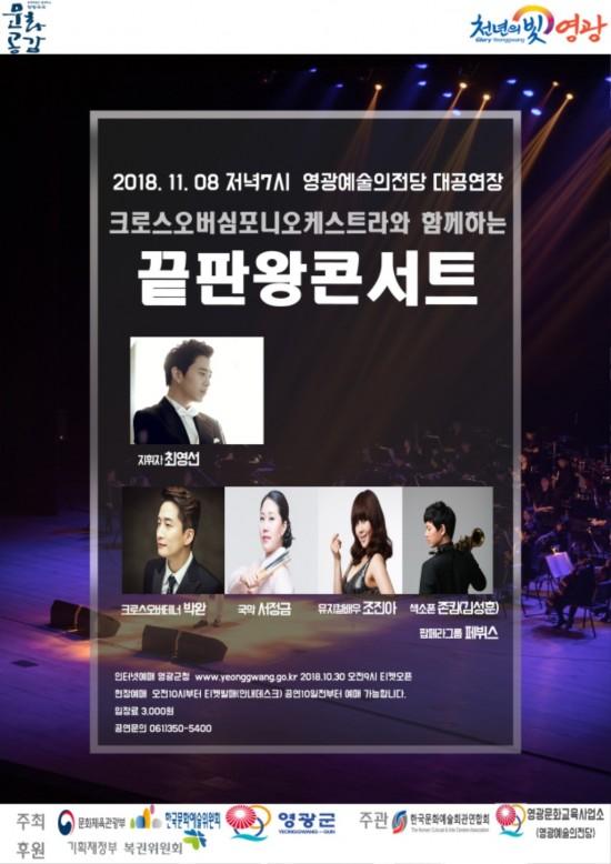 20181108끝판왕콘서트(수정본).jpg