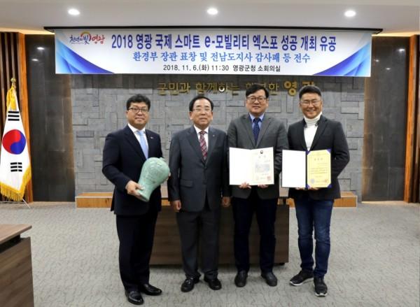 영광 e-모빌리티엑스포 성공 개최 유공 관계자 상장 전수-2.JPG