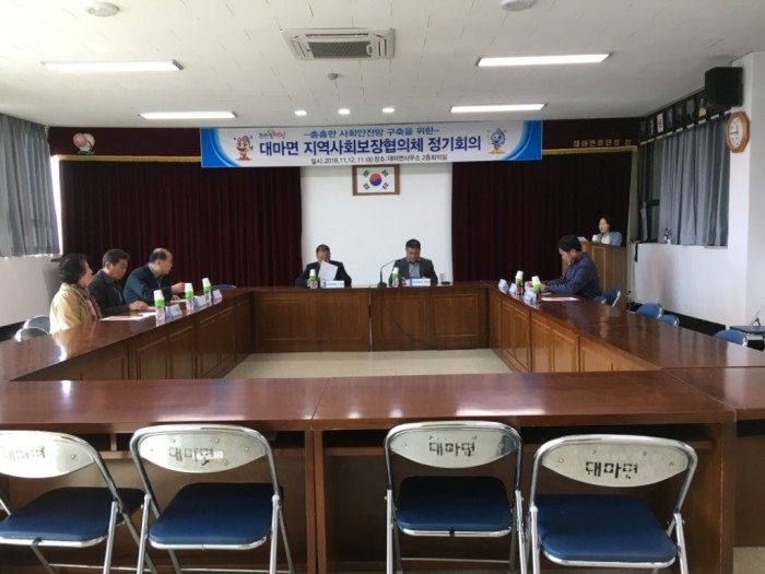 대마면 지역사회보장협의체 4분기정기회의 개최-1.jpeg